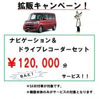 ダイハツ タント 拡販キャンペーン!