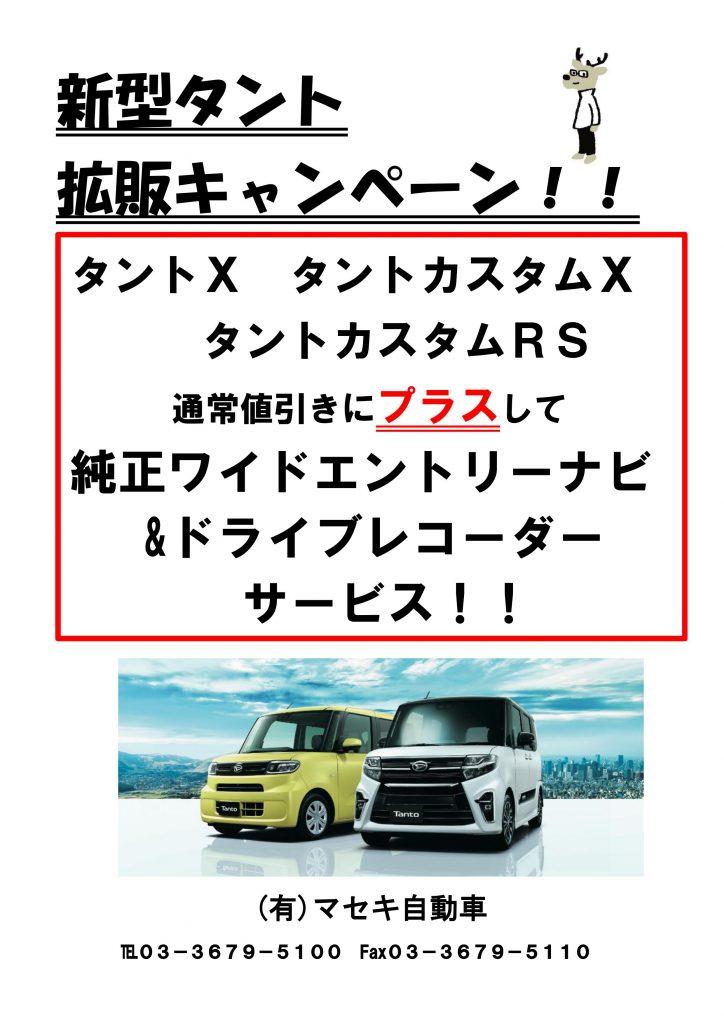 新型タント 拡販キャンペーン!!