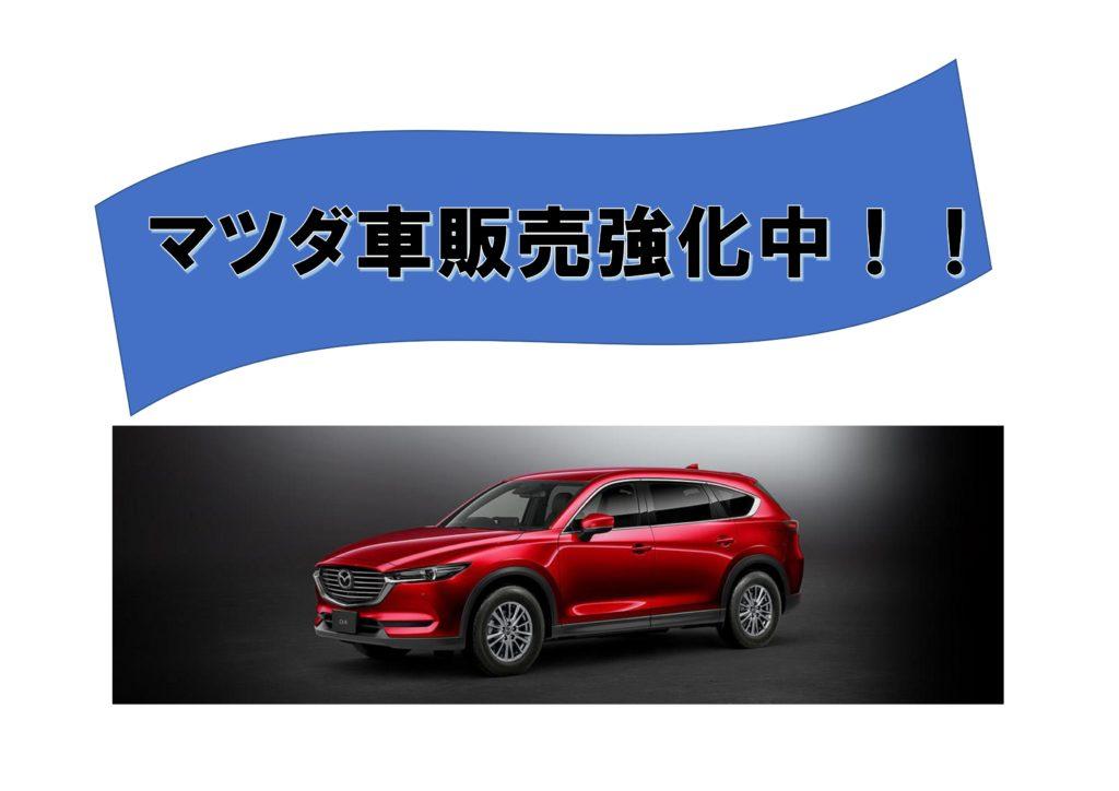 マツダ車キャンペーン