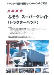 トラクター特別価格キャンペーン