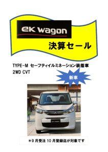 GK WAGON 決算セール